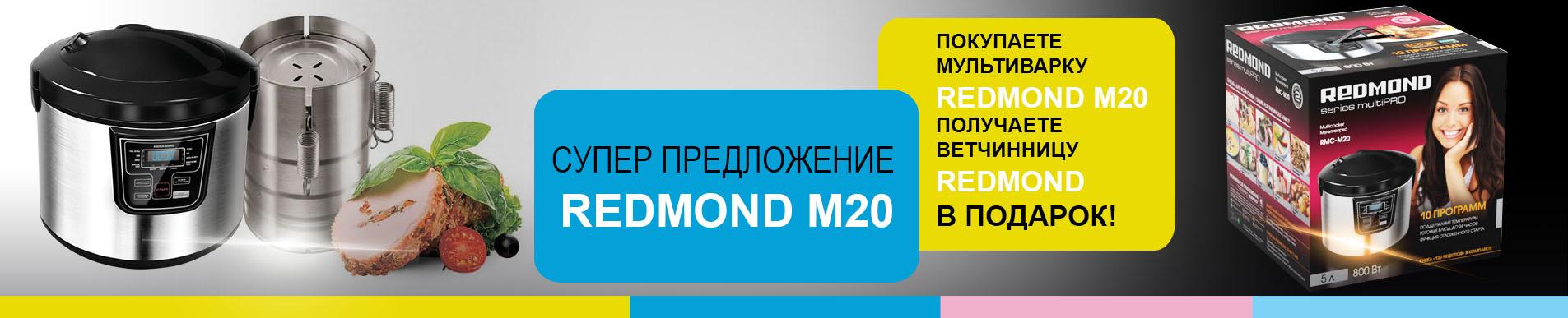 Redmond_1
