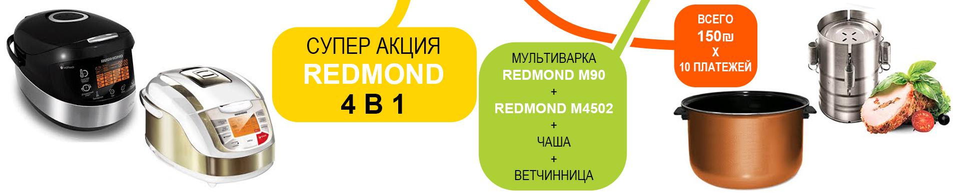 Redmond_new