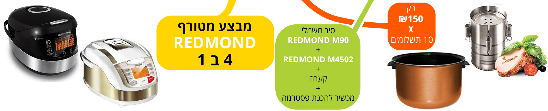 Redmond_new_he