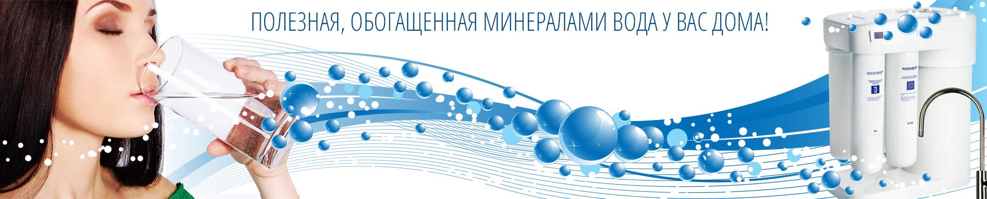 akvafor_slide_ru1